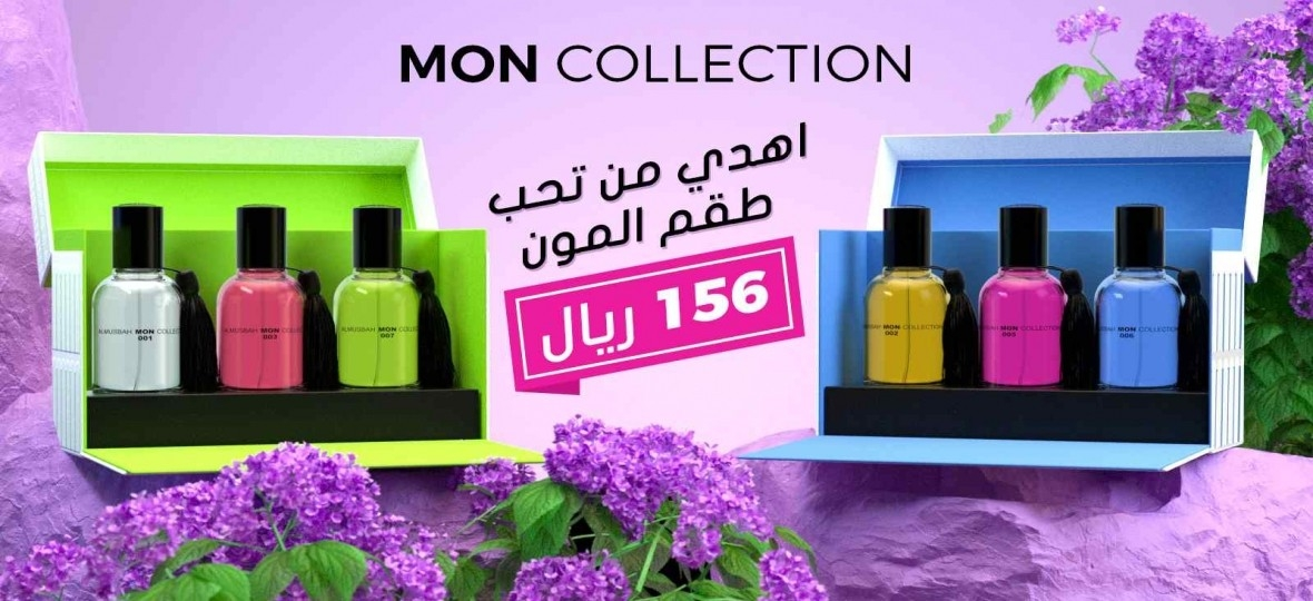 https://almusbahperfume.com/mon-collection.html