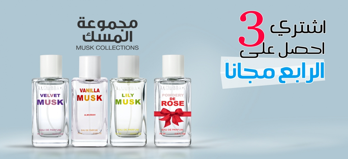 https://almusbahperfume.com/fragrances/french-collection/musk-collection.html