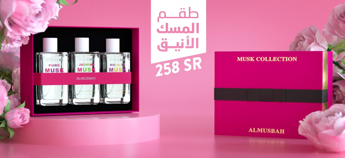 https://almusbahperfume.com/musk-collection.html