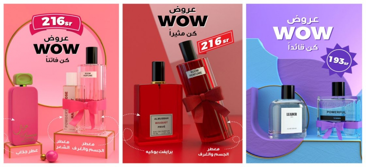 https://almusbahperfume.com/offer-products